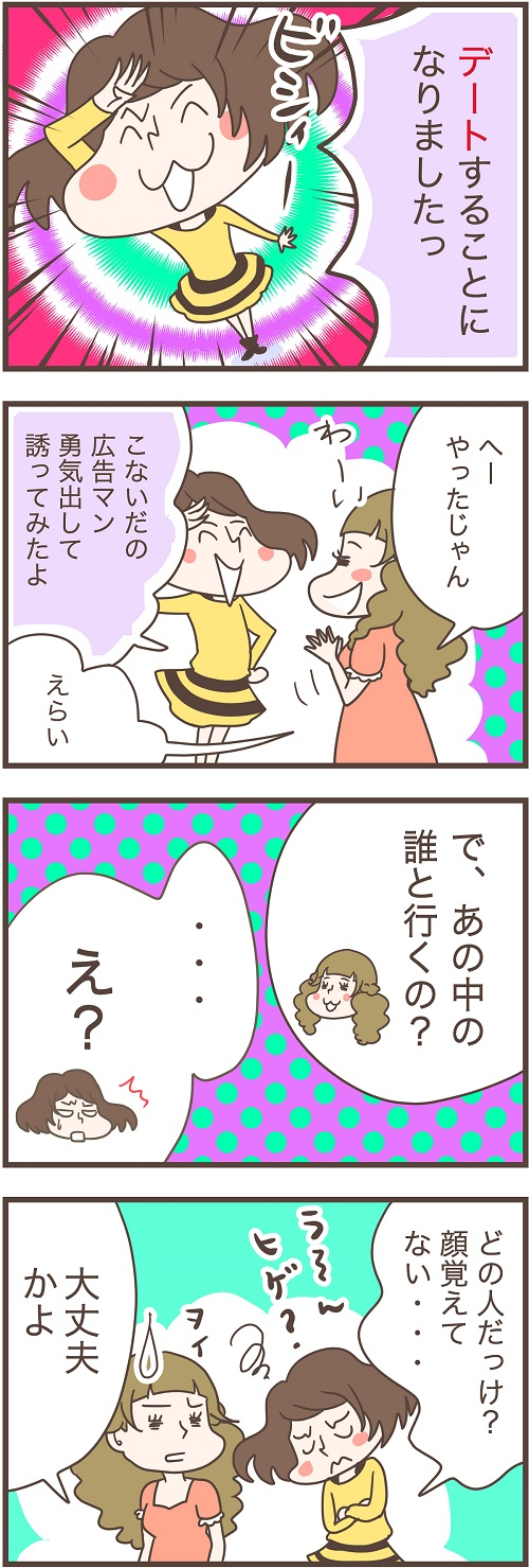 dokujo-manga-68th