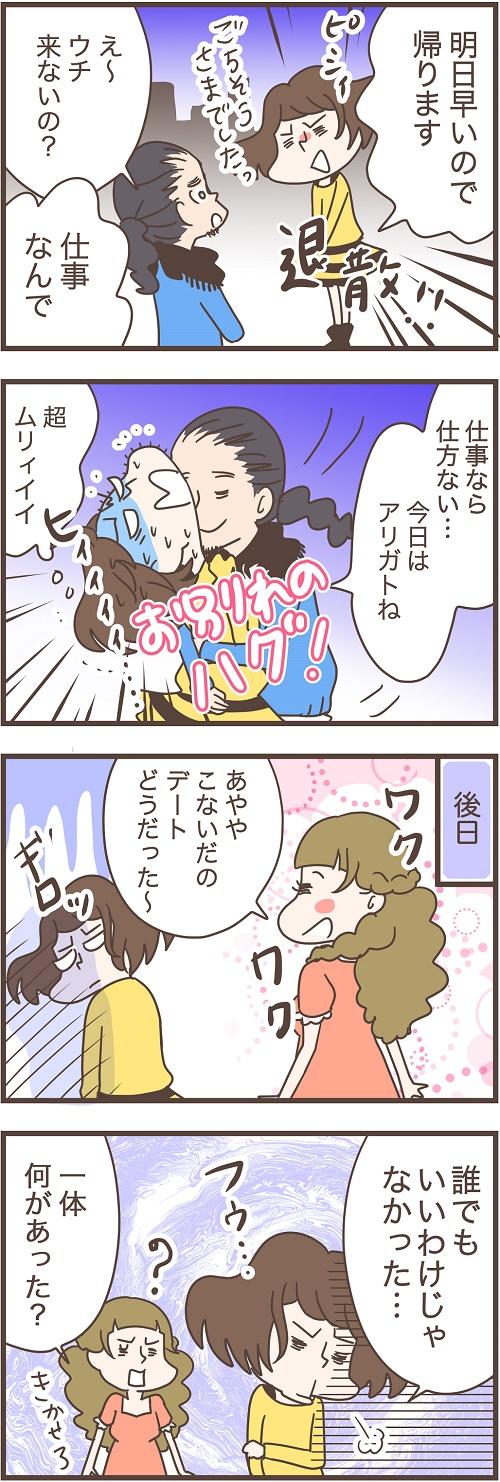 dokujo-manga-72d