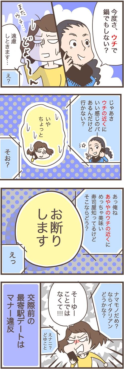 dokujo-manga-73rd