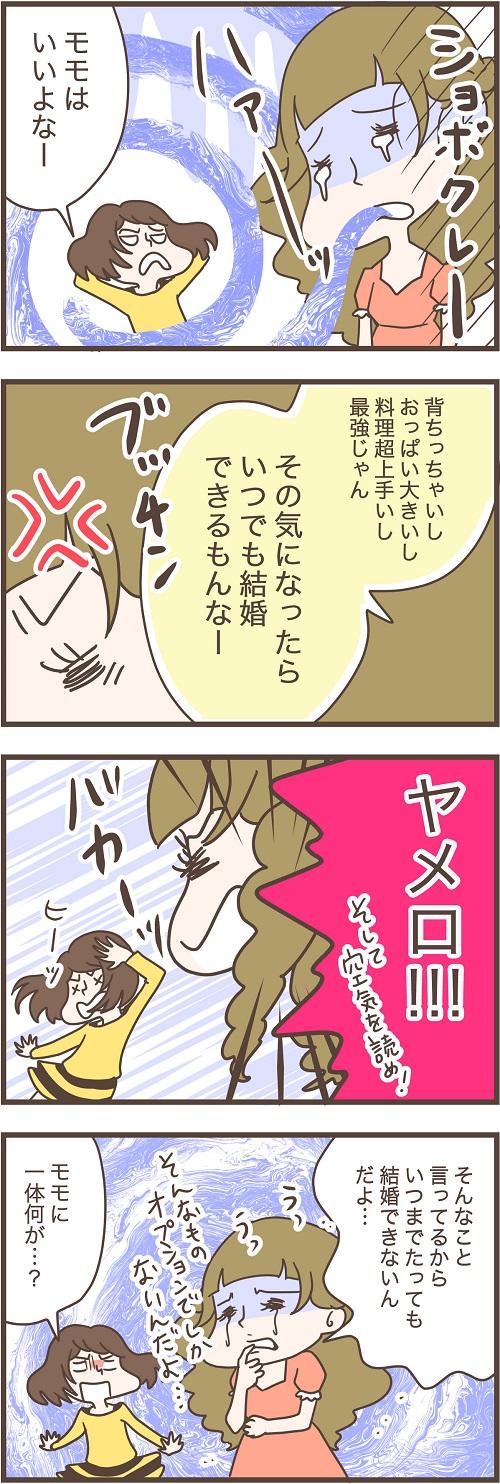 dokujo-manga-88th