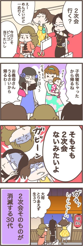 dokujo-manga-109-min