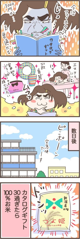 dokujo-manga-110-min