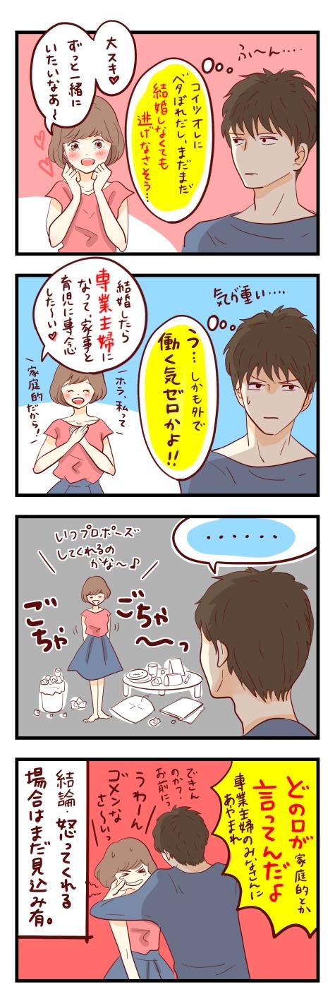 ゲイ 漫画 別れ